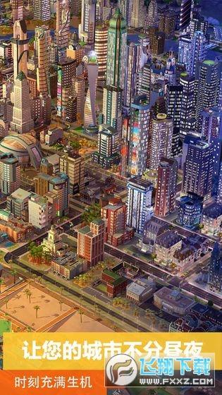 模拟城市我是市长无防沉迷畅玩版v0.47.21313.17467免费版截图1