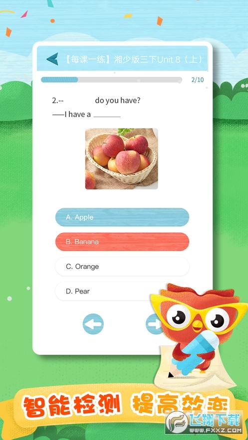 去上学老师端app