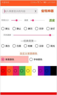 LED文字秀v1.0.0 安卓版截图1