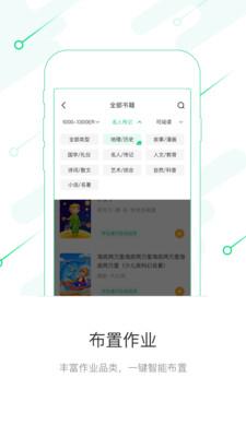 考拉阅读教师版v3.8.1手机版截图1