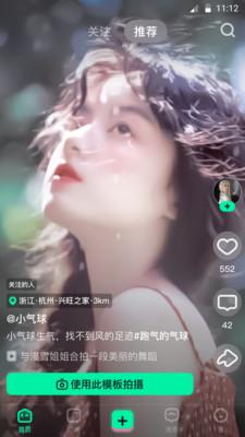 BANG短视频app