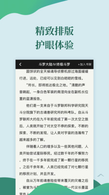迅阅免费小说appv1.0.10最新版截图0