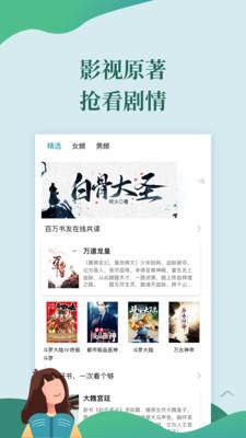 迅阅免费小说appv1.0.10最新版截图1