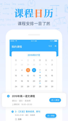 米乐课堂appv2.1.0安卓版截图0