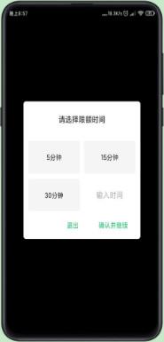 安卓时间锁控制手机1.0.3 安卓版截图2