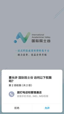 国际院士谷手机版v1.0.0截图1