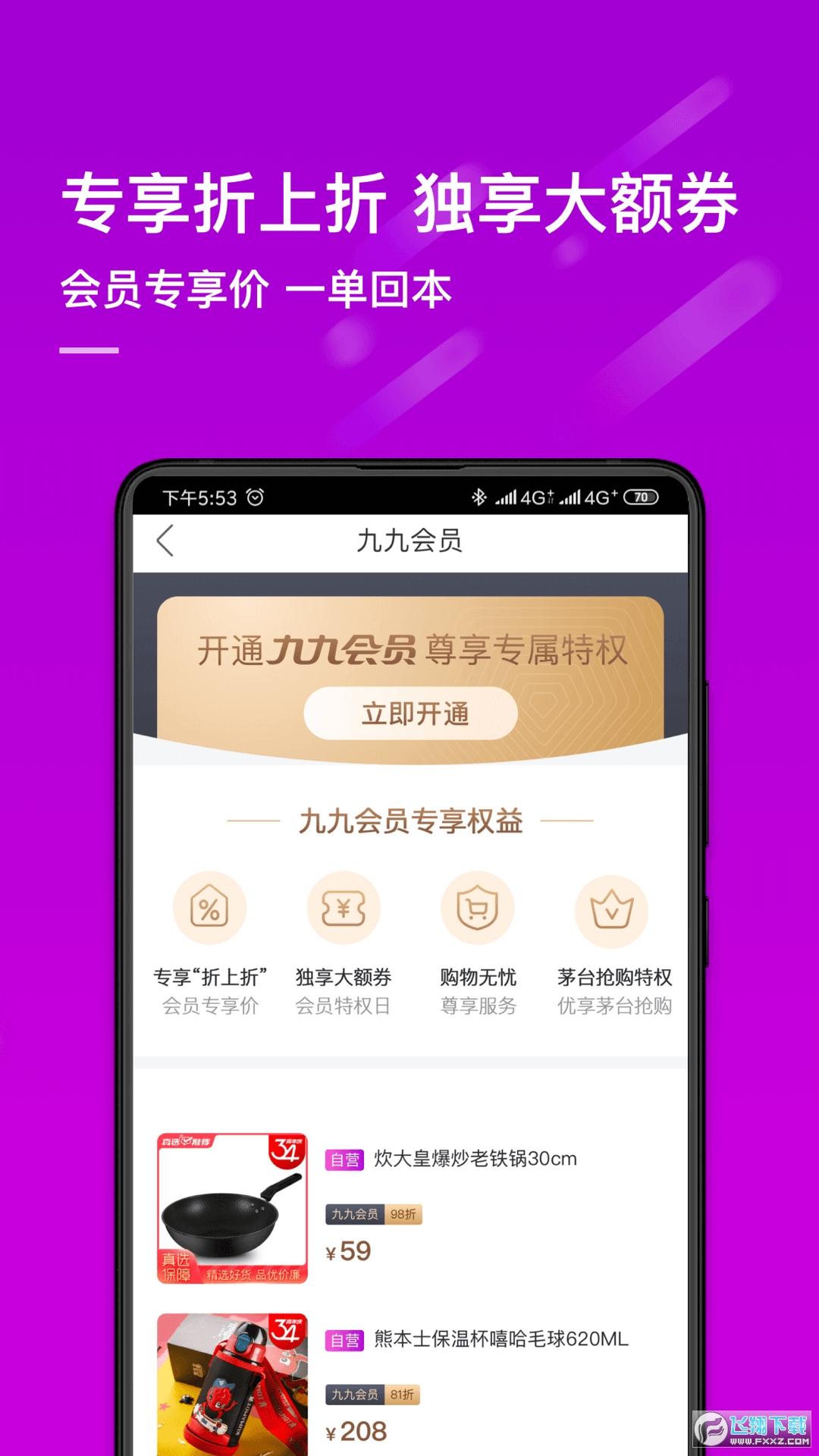 真快乐娱乐社交购物appv8.0.0安卓版截图2