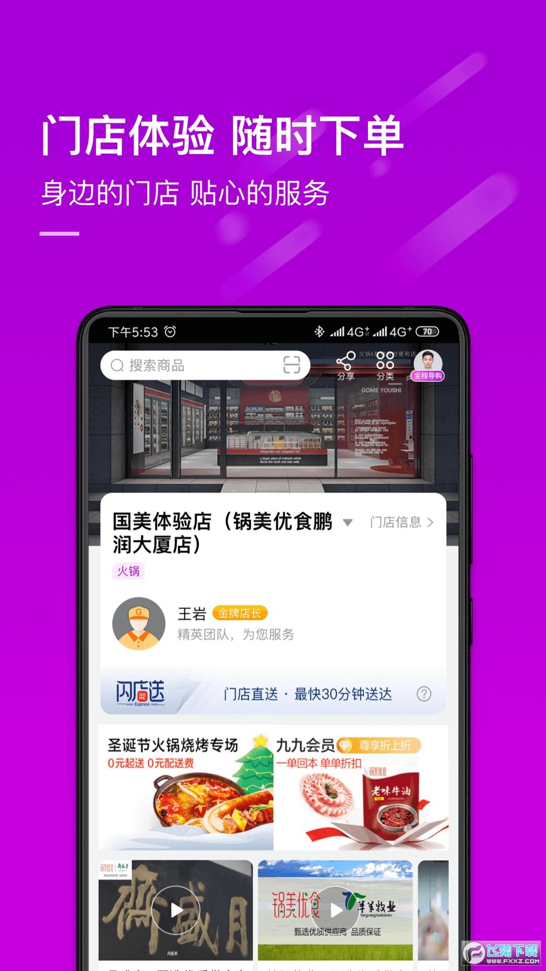真快乐娱乐社交购物appv8.0.0安卓版截图4