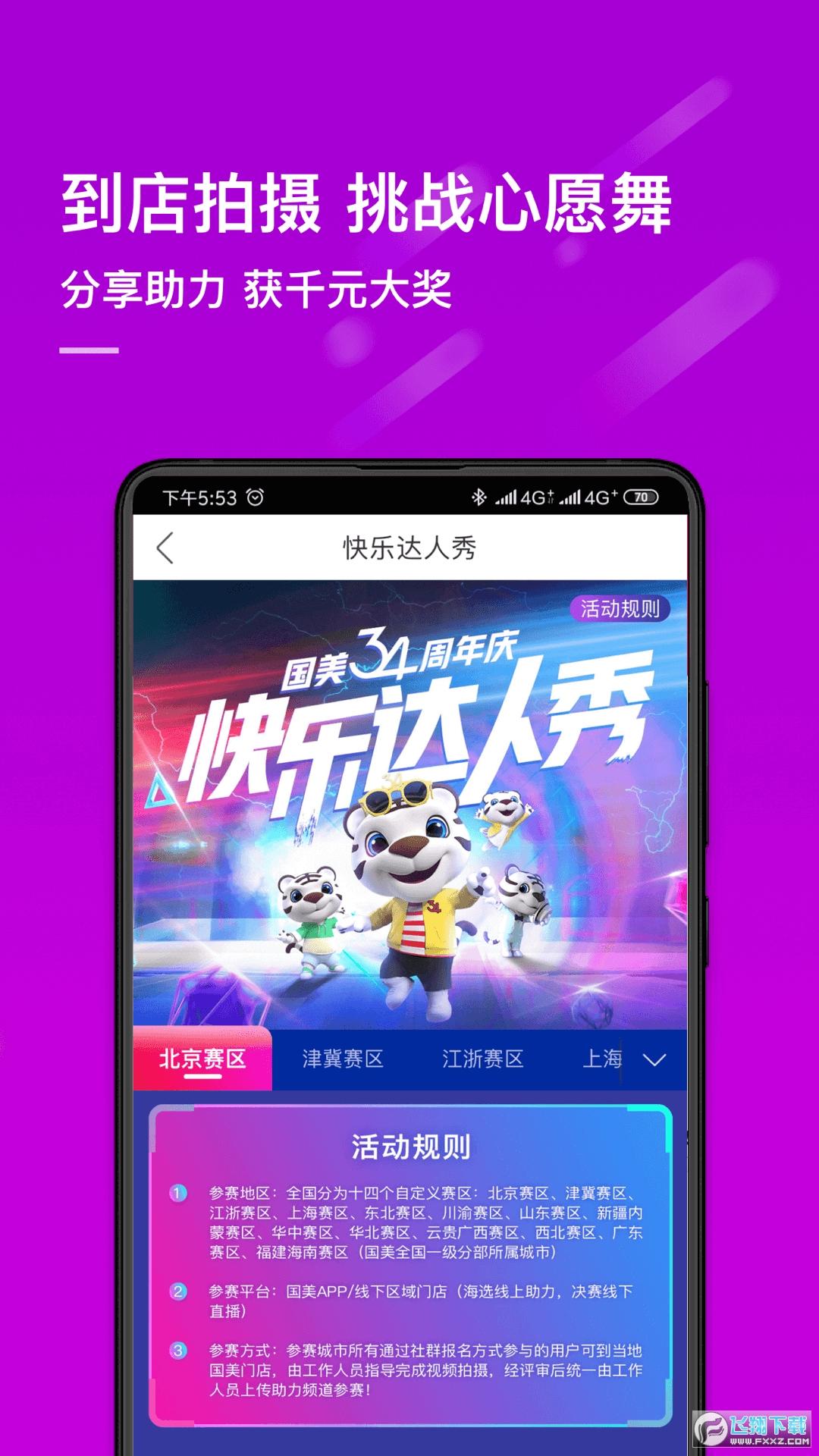 真快乐娱乐社交购物appv8.0.0安卓版截图3
