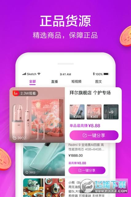 国美小美帮帮手机appv8.0.0最新版截图1
