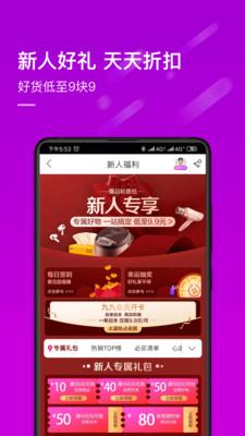 真快乐appv8.0手机版截图0