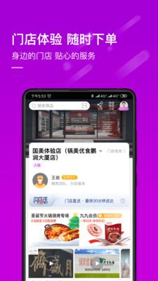 真快乐appv8.0手机版截图2