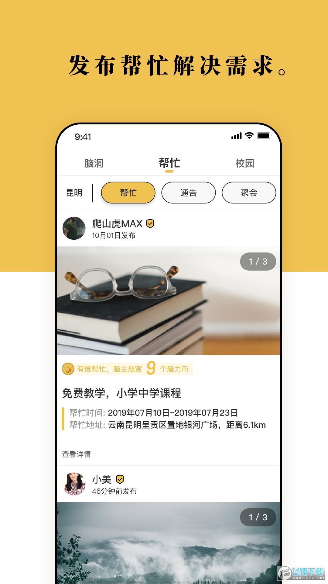 Braineex脑洞app3.0.0最新版截图3