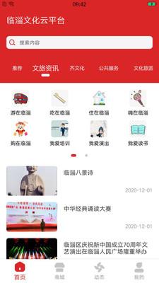 临淄文旅云客户端v1.0安卓版截图0