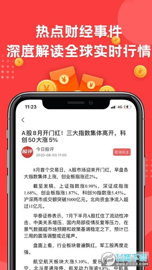 今日股评appv1.0手机版截图1
