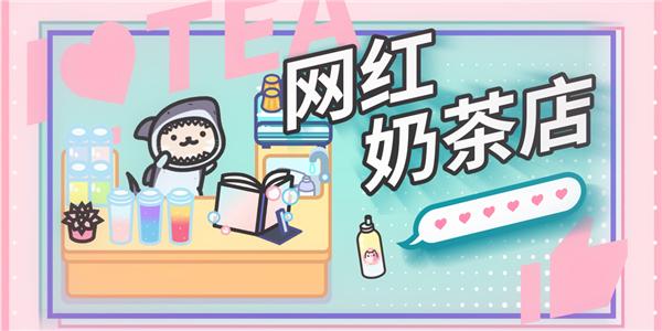网红奶茶店手游下载_网红奶茶店安卓版_网红奶茶店最新版