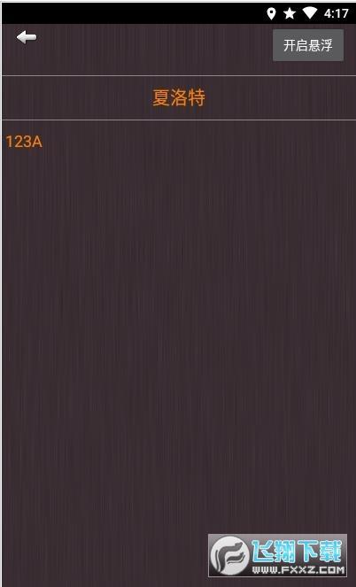 荣耀记事本官方版v1.0最新版截图0