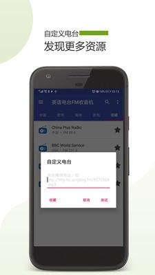 英语电台fm收音机v1.1.3手机版截图0