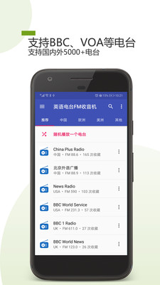 英语电台fm收音机v1.1.3手机版截图3