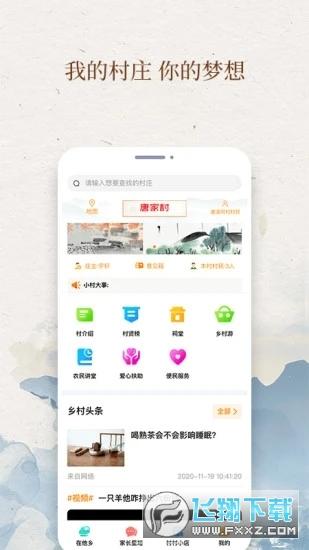 我的村庄appv1.0.1最新版截图0