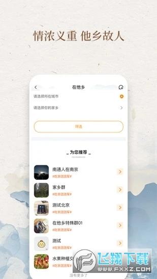 我的村庄appv1.0.1最新版截图2