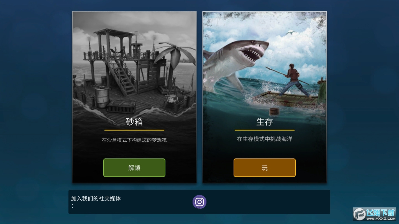 海洋游猎生存手游正式版v1.166安卓版截图2