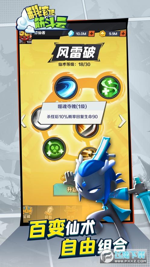翻滚吧筋斗云安卓最新版v1.4.1313正式版截图1