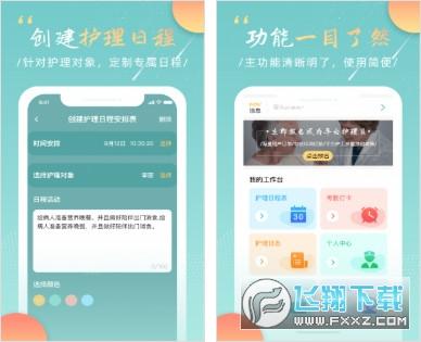 福像好医护护工端appv1.0 安卓版截图0