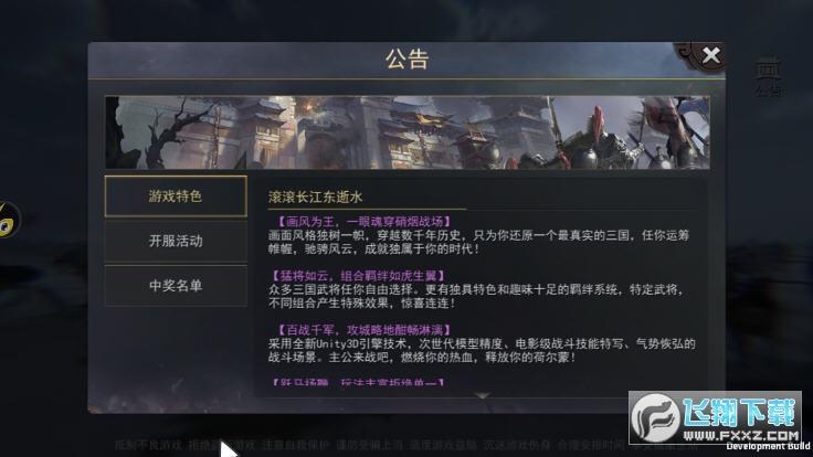汉魏枭雄手机版1.0.1最新版截图0