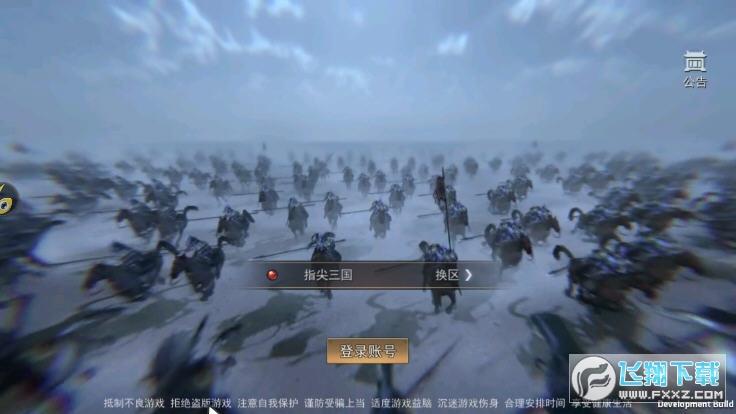汉魏枭雄手机版1.0.1最新版截图1