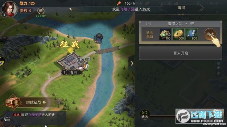 汉魏枭雄手机版1.0.1最新版截图3