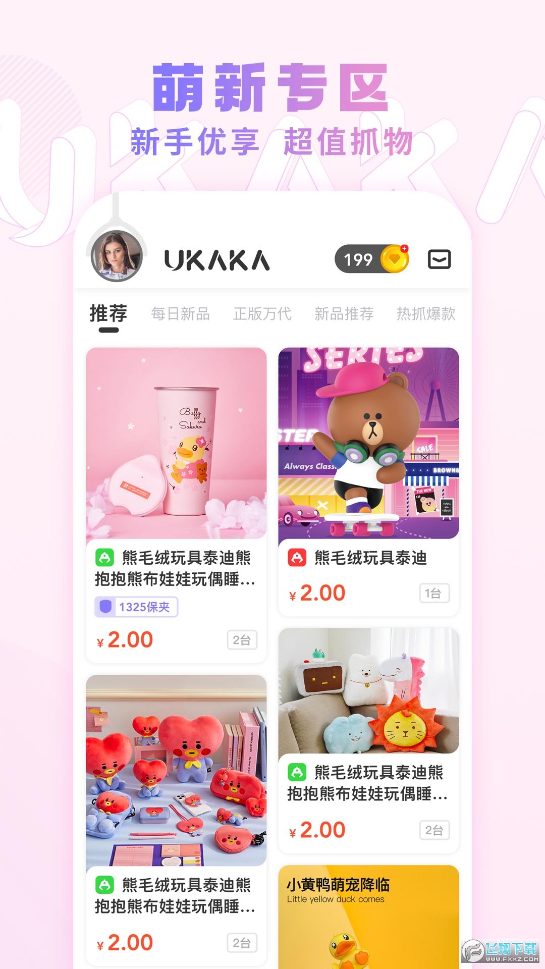 UKAKA抓娃娃appv1.0.2安卓版截图0