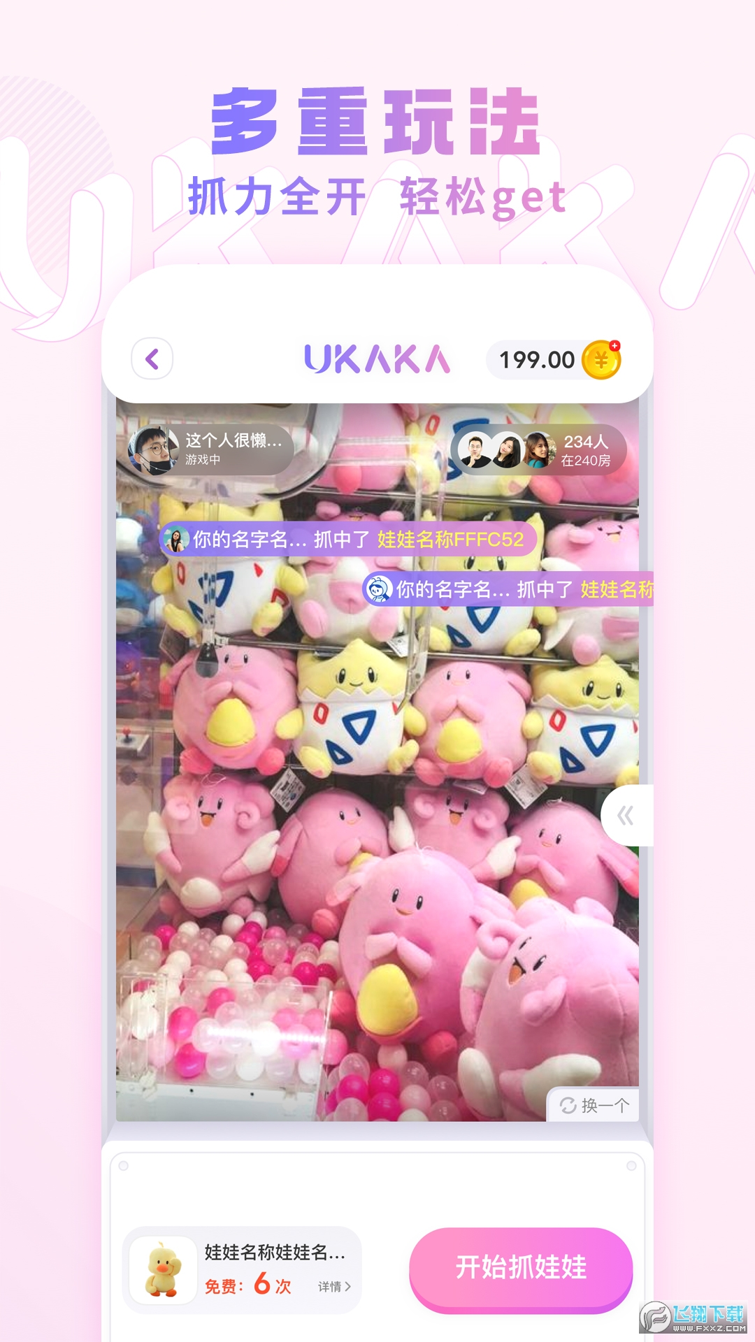 UKAKA抓娃娃appv1.0.2安卓版截图1