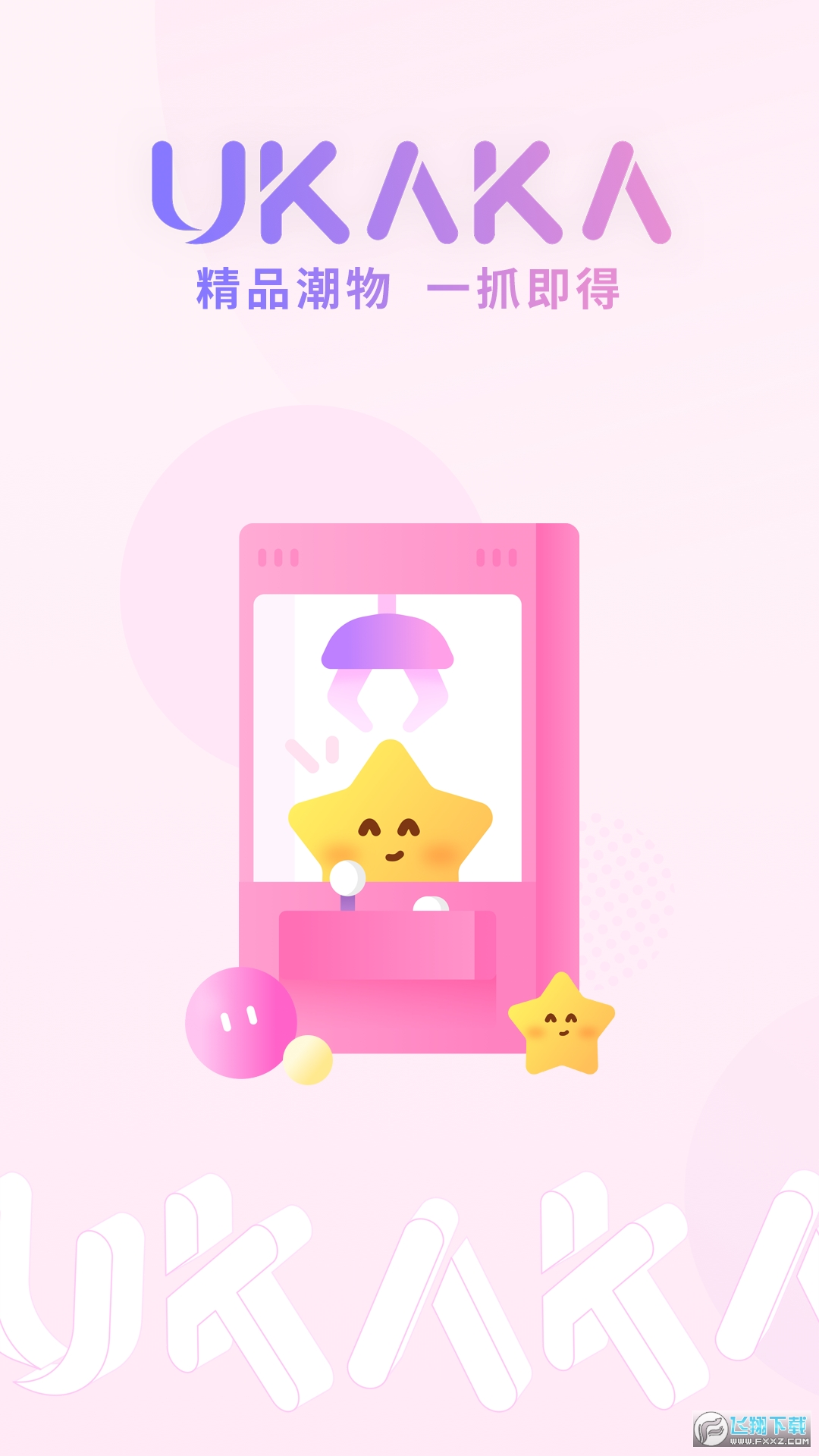 UKAKA抓娃娃appv1.0.2安卓版截图3