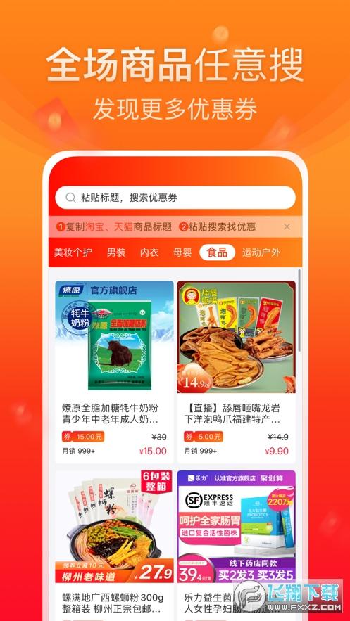 橙子优选天天领现金购物平台v1.0.0最新版截图0