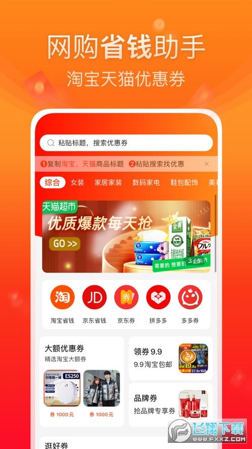 橙子优选天天领现金购物平台v1.0.0最新版截图1