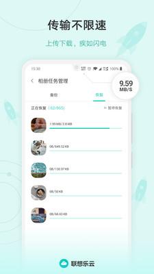 联想乐云app安卓版v6.3.0.99手机版截图0