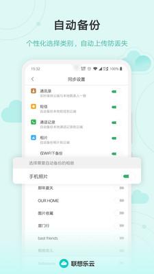 联想乐云app安卓版v6.3.0.99手机版截图1