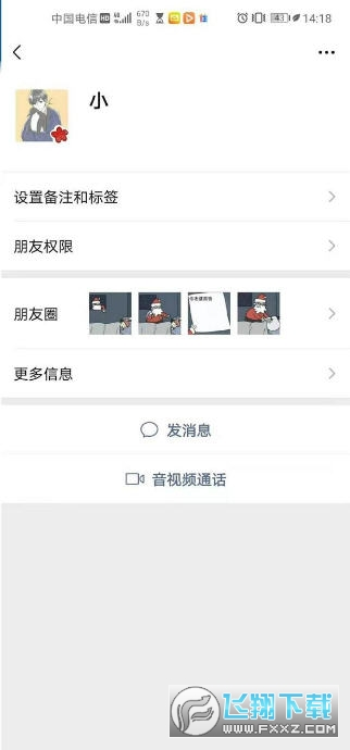 送你一朵小红花头像生成工具v1.0手机版截图0