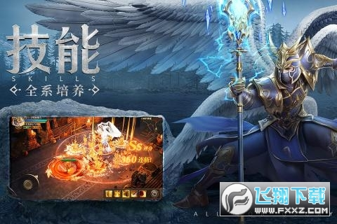 仙踪大陆安卓版1.10.11最新版截图2