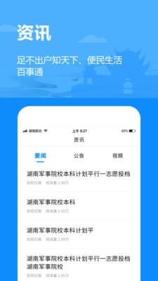岳办岳好安卓版1.2.03手机版截图0