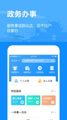 岳办岳好安卓版1.2.03手机版截图2