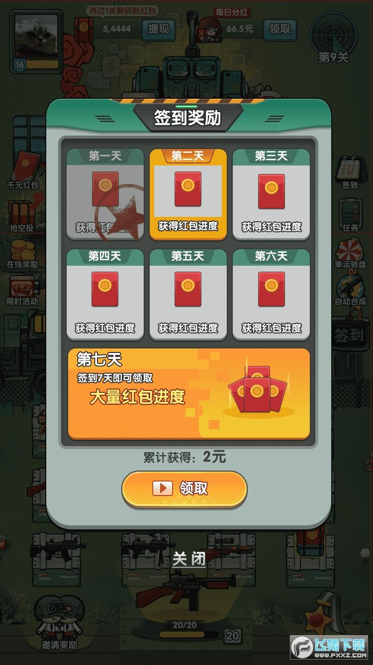 今晚来吃鸡红包版正版游戏v1.0赚钱版截图2