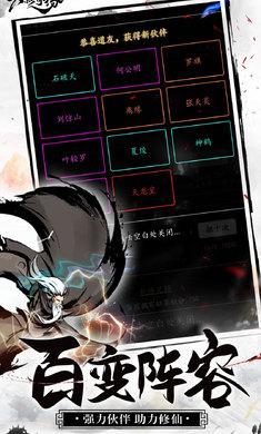 天影奇缘vivo手机版1.5.0最新版截图3