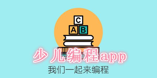 儿童编程游戏app有哪些好_学习编程的app_少儿编程网上教学软件