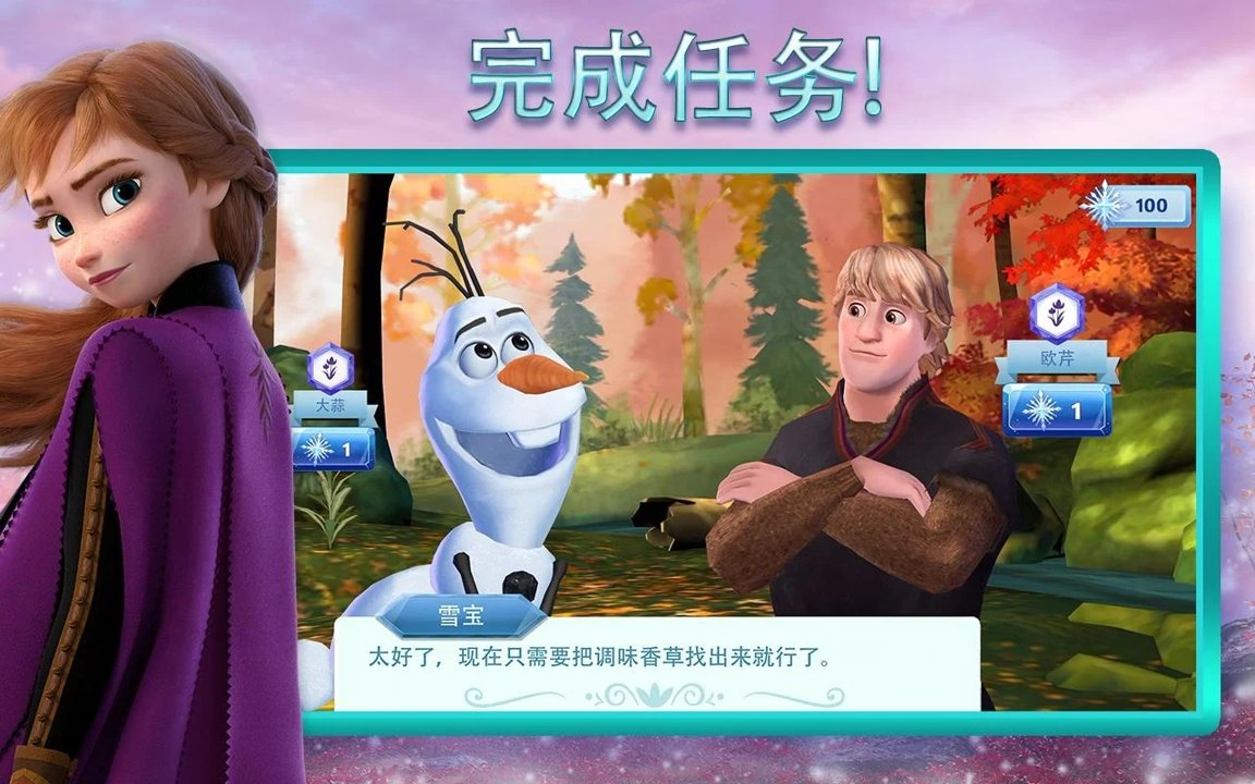 冰雪奇缘大冒险无限雪花版v12.0.3最新版截图1