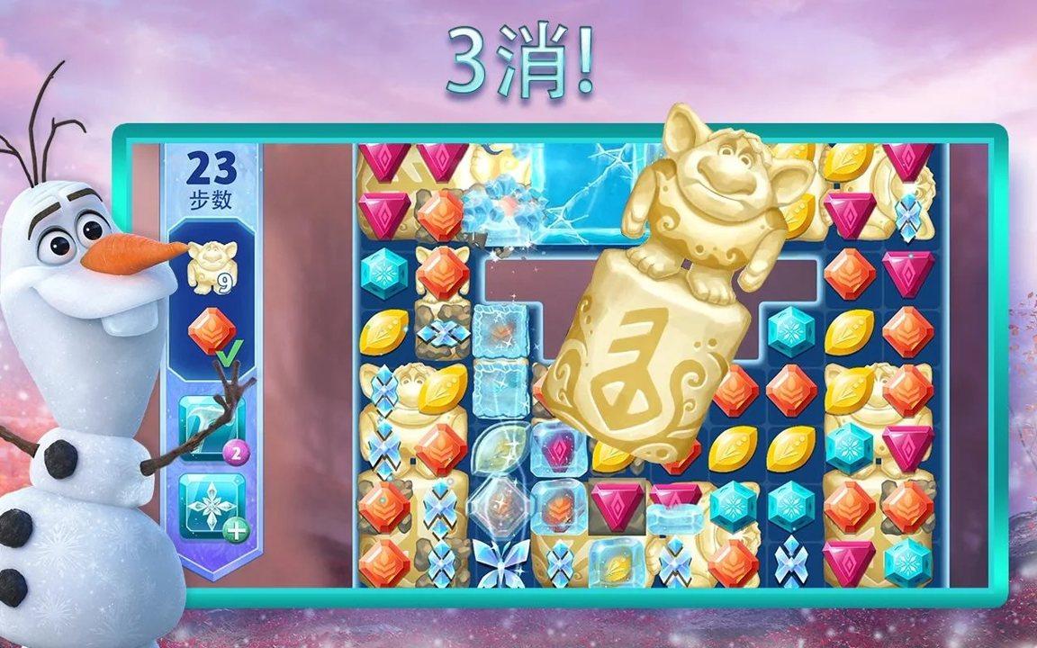 冰雪奇缘大冒险无限雪花版v12.0.3最新版截图3