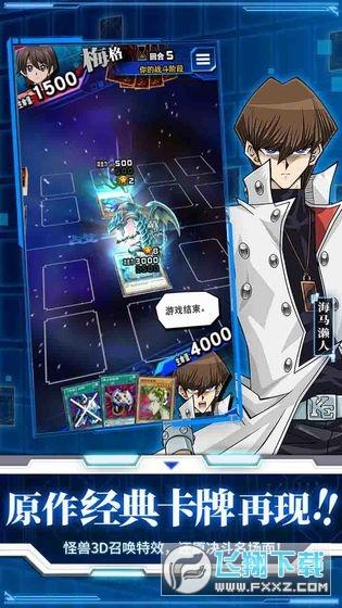 游戏王决斗链接手机版中文版v3.9.1006正式版截图0