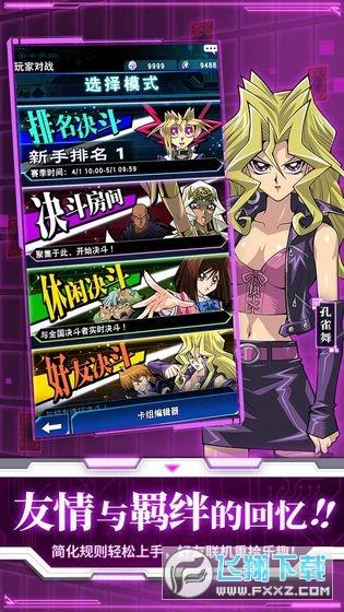 游戏王决斗链接手机版中文版v3.9.1006正式版截图3