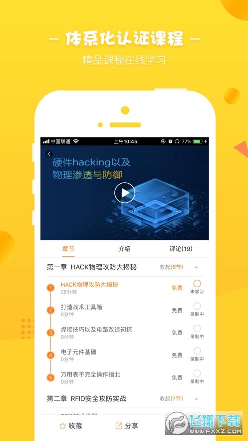 i春秋app